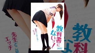 """不良のたまり場でもある公立乙女高校の教師""""大楽有彦""""は、恋心を抱く同..."""