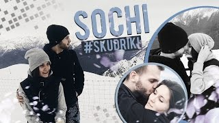 #SKUDRIKI SOCHI 2015