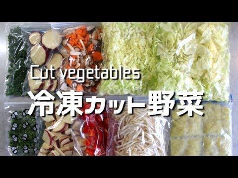 我�家�今週�カット野�ストック/ 冷��存方法 Cut vegetable stock / frozen storage method