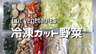 我が家の今週のカット野菜ストック/ 冷凍保存方法 Cut vegetable stock / frozen storage method