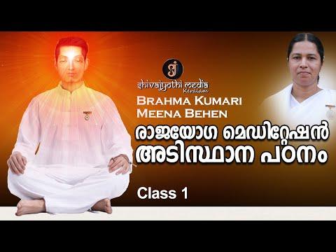 how to do Rajayoga Meditation?   Rajayoga sapthaham 1    ( Brahmakumaris Malayalam video)