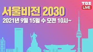 [서울비전 2030] 다시 뛰는 공정도시 서울 TBS/…