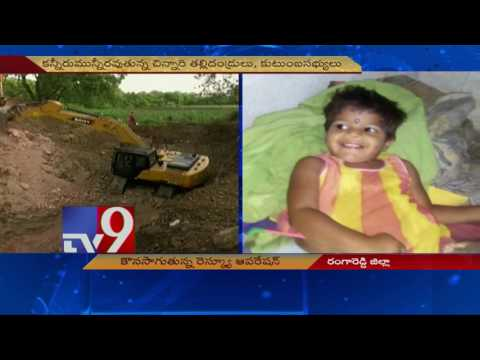 Girl in Borewell : NDRF makes another attempt at rescue - TV9