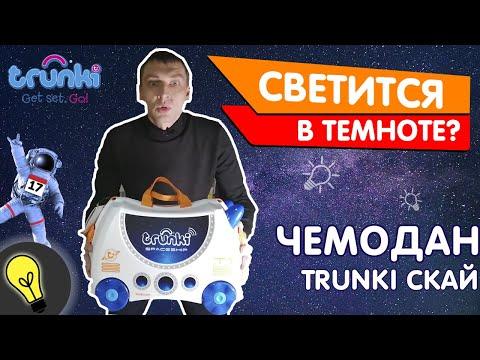 Детский чемодан на колесиках - Trunki Космический корабль СКАЙ. ОБЗОР