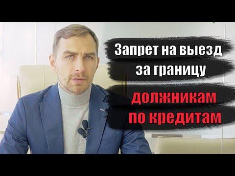 ✅ Запрет на выезд за границу должникам по кредитам | Адвокат Дмитрий Головко