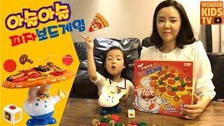 미션! 아슬아슬 피자 만들기 보드게임. 최고의 요리사에 도전하라! kids pizza battle play