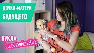Download Video Дочки-матери будущего. Интерактивная кукла Luvabella MP3 3GP MP4