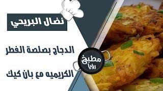 الدجاج بصلصة الفطر الكريميه مع بان كيك البطاطا - نضال البريحي