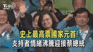 史上最高票國家元首! 支持者情緒沸騰迎接蔡總統