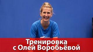 Тренировка с Ольгой Воробьёвой