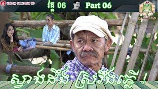Khmer Comedy – Part 06 ស្វាងដឹង ស្រវឹងភ្លើ! ▶ កំប្លែង Neay Krim bayon tv – kamsan Cambodia khmer fun