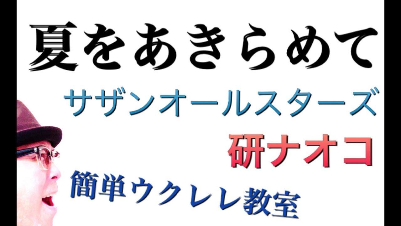 夏をあきらめて/ 研ナオコ - サザンオールスターズ【ウクレレ 超かんたん版 コード&レッスン付】GAZZLELE