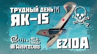 Рубрика 'Трудный день' - Самолёт Як-15 | War Thunder