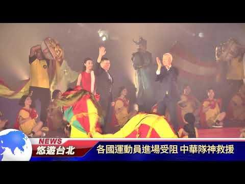 1060823【悠遊台北新聞】世大運開幕 外媒盛讚:「了不起」(記者 朱允嘉)