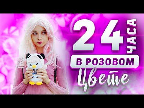 ПРОВЕЛА 24 ЧАСА В РОЗОВОМ ЦВЕТЕ! // ОСТАЛАСЬ ГОЛОДНОЙ