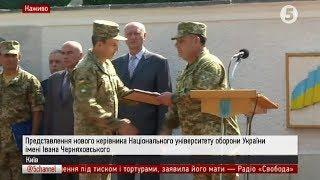 Національний університет оборони отримав нового керівника