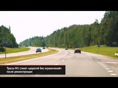 М1 Москва— Брест будет без ограничений. Трассу М12 до Казани построят к 2027 | Новости сколёс №748