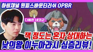 원피스바운티러쉬 밍크족 이누아라시 출시! 신규 캐릭터 …