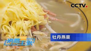 《消费主张》 20200416 家乡的味道:五味调和河南菜| CCTV财经