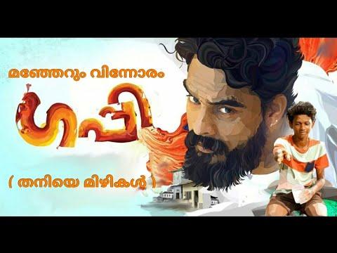 Manjerum Vinnoram Song | GUPPY Malayalam Movie ( Thaniye