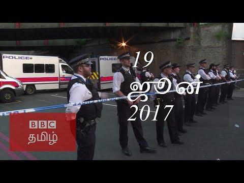 BBC Tamil TV News Bulletin 19/06/17   பிபிசி தமிழ் தொலைக்காட்சி செய்தியறிக்கை 19/06/17