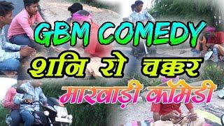 शनि रो चक्कर मारवाड़ी कॉमेडी Part 1 GBM Comedy