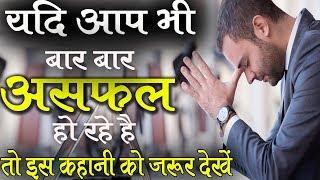 सफलता प्राप्ति की - Heart Touching Videos | Best Inspirational Videos  | Motivational Stories Hindi