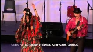 Цыганские песни и танцы Gypsy Songs Gypsy Dance Gypsy Music Цыганский ансамбль Арго