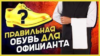 Как подобрать обувь для своих официантов? [Бизнес с Туровым]