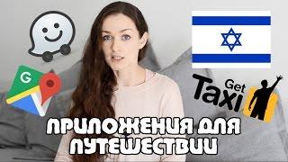 5 ПРИЛОЖЕНИИ для ПЕРЕДВИЖЕНИЯ по Израилю  Жизнь в Израиле