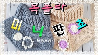 핑거니팅/목폴라미니판쵸뜨기, 목폴라목도리,alize p…