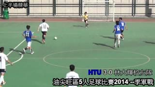 油尖旺區5人足球比賽2014季軍戰: HTU vs 林大輝校