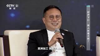[对话]经济下行 有人丝毫不慌?| CCTV财经