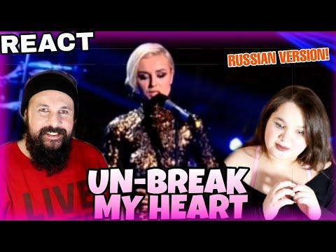 VOCAL COACHES REACT: Полина Гагарина - UN-BREAK MY HEART (RUSSIAN VERSION)