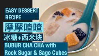 【Easy Dessert RECIPE】Bubur Cha Cha with Rock sugar u0026 Sago Cubes | ❤️ Bo Bo Cha Cha 摩摩喳喳|冰糖+西米块