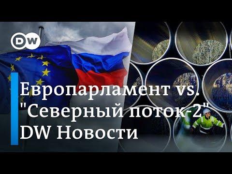 Остановите Северный поток-2: Европарламент принял жесткую резолюцию по России. DW Новости (12.03.19)