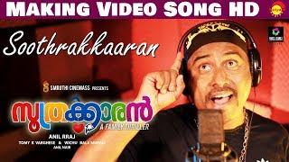Soothrakkaran Making Song HD | Gokul Suresh | Niranj Maniyanpilla Raju | Varsha Bollamma