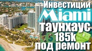 Инвестиции Майами Таунхаус $185К Под Ремонт