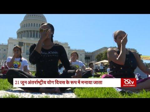 Ahead of International Yoga Day, yoga practice starts worldwide