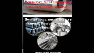 Уголок нержавеющий от ООО «РусКомРесурс»(ООО «РусКомРесурс» Для наших клиентов доступна продажа и поставка разного металлопроката по всей терри..., 2013-11-06T15:13:28.000Z)