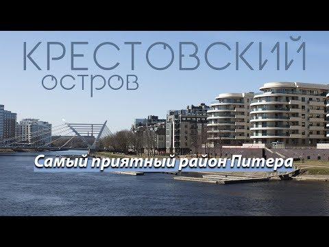 Самый классный район Питера. Крестовский остров и парк 300-летия.