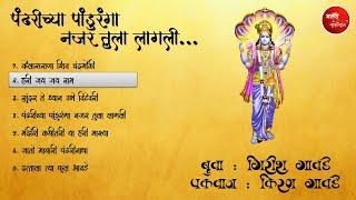 Video Hari Jay Jay Ram - Buva Girish Gawde download MP3, 3GP, MP4, WEBM, AVI, FLV Agustus 2018