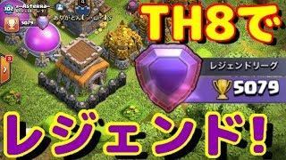 【クラクラ】日本で4人しかいない!TH8レジェンドのトロ上げ方法聞いてみた!