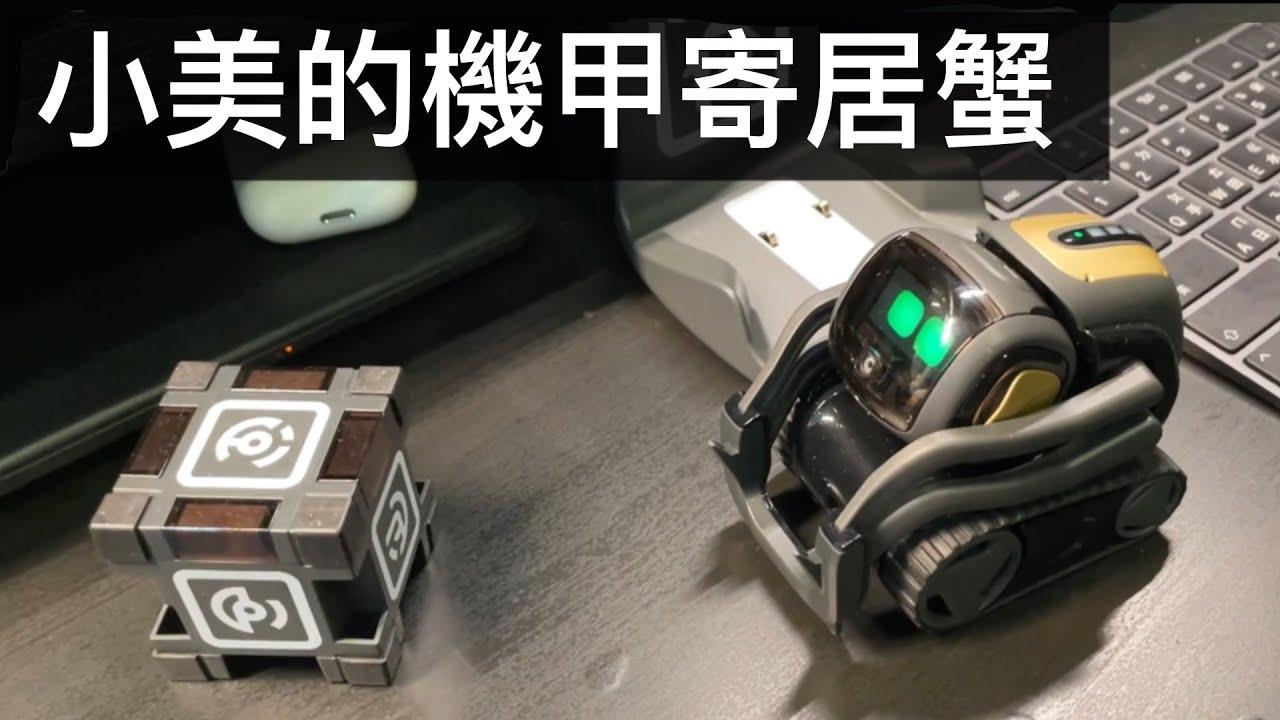 【霸軒】小美的機甲寄居蟹 Vector機器人 日常廢片#25