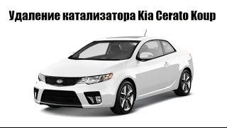 Видалення і заміна каталізатора Kia Cerato Koup 2.0 на полум'ягасник