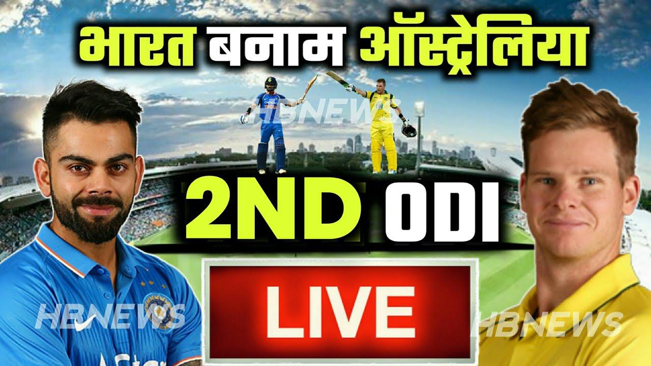 LIVE: IND VS AUS 2nd ODI MATCH LIVE।।Live Cricket Match Scores, IND VS AUS 2nd ODI LIVE