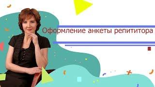 Оформление анкеты репетитора   Онлайн-школа Русского Языка
