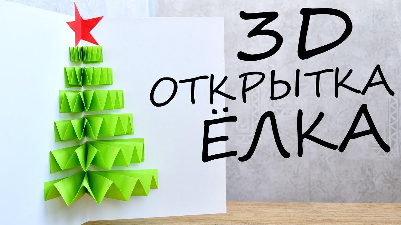 3D ОТКРЫТКА - ЁЛКА  из бумаги / Новогодние DIY
