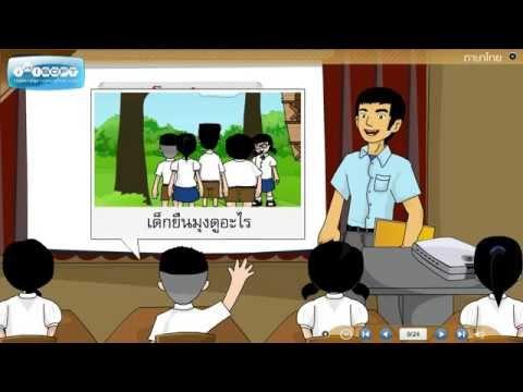 บทเรียนช่วยสอนวิชาภาษาไทย ป.4 - ประโยคสื่อสาร