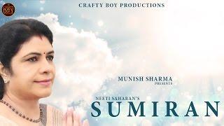 Devotional songs | Sumiran Karle Mere Mana | Guru Nanak Dev Ji | Neeti Saharan | Bhajan 2016